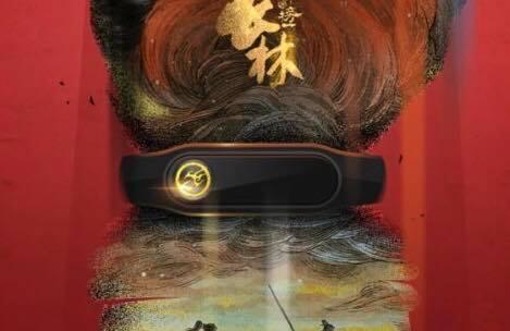 Xiaomi Mi Band 2 Nirvana on Fire