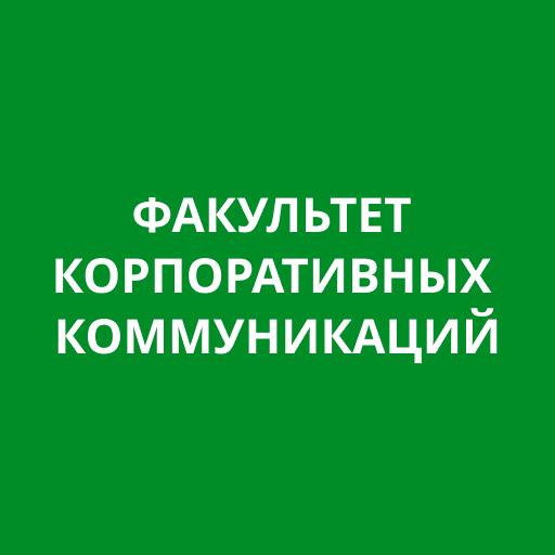Факультет корпоративных коммуникаций