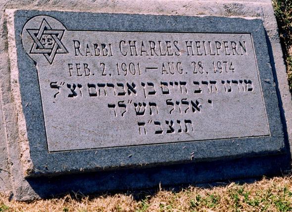 Иудейская надгробная плита