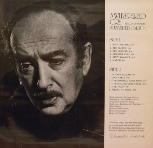 Обложка пластинки песен Галича «Крик шепотом», выпущенной в 1975 году норвежской студией звукозаписи