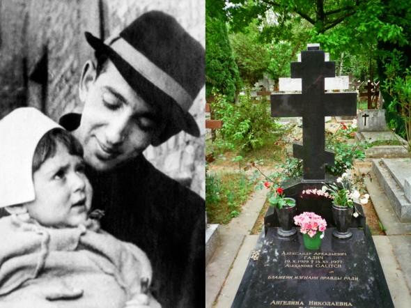 Александр Галич с дочерью Александрой, могила Галича во Франции