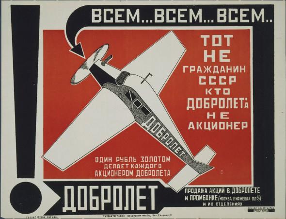 Агитплакат Маяковского для «Добролета»