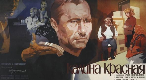 "Афиша к фильму Шукшина ""Калина красная"""