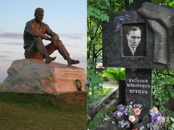 Памятнику Шукшину на горе Пикет около села Сростки, могила Шукшина на Новодевичьем кладбище