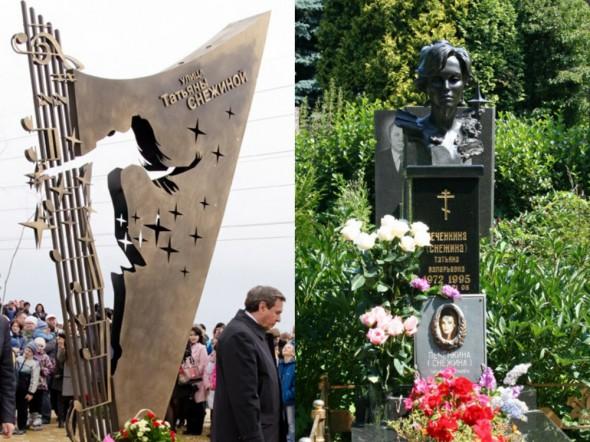 Стела памяти Снежиной в Новосибирске и могила Снежиной на Троекуровском кладбище
