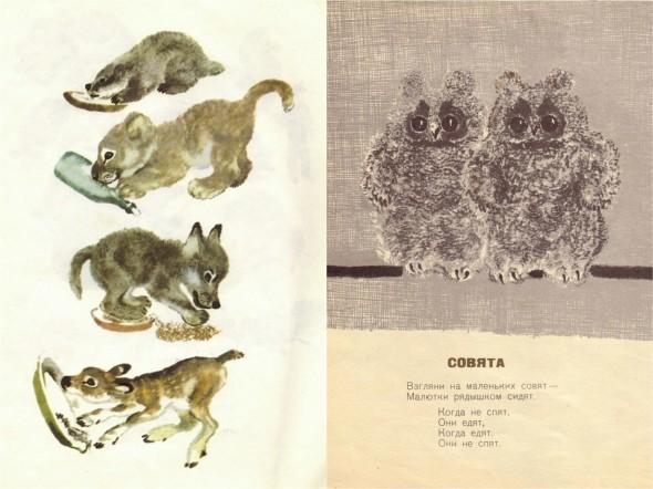 Иллюстрации к книге Самуила Маршака «Детки в клетке»