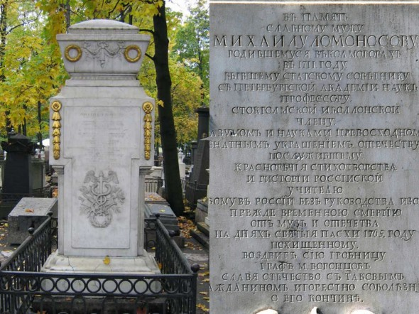 Могила Ломоносова на Лазаревском кладбище