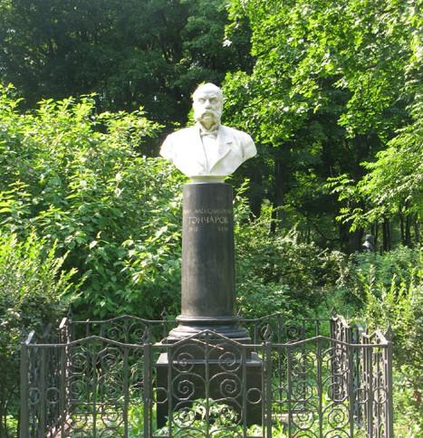 Могила Гончарова на Литераторских мостках Волковского кладбища в Петербурге
