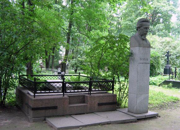 Могила Александра Попова на Волковском кладбище в Санкт-Петербурге