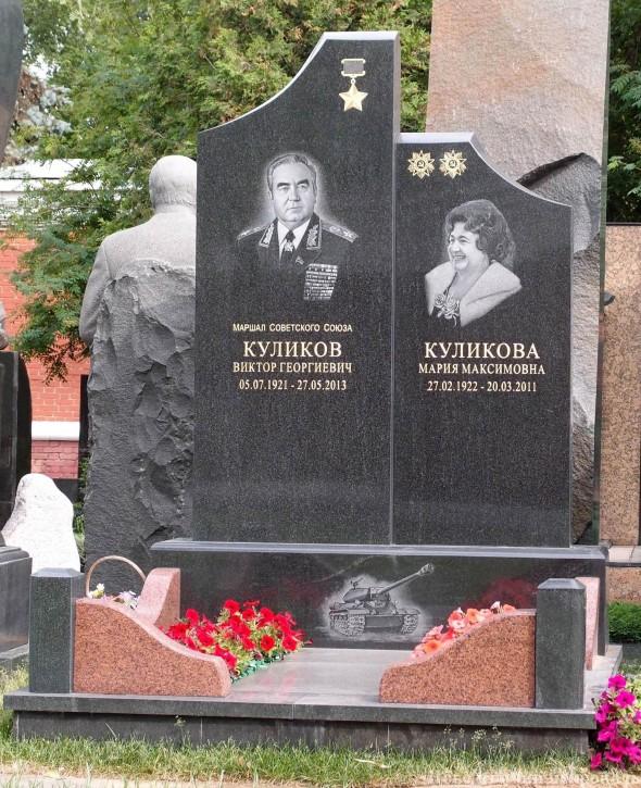 Памятник Куликову на Новодевичьем кладбище, Москва