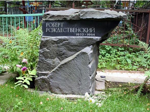 Могила Р. Рождественского на Переделкинском кладбище