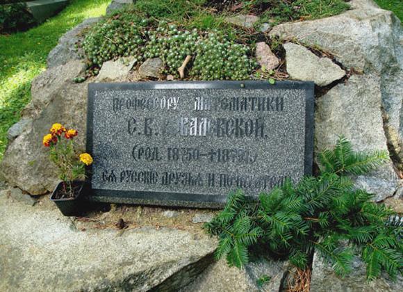 Могила Софьи Ковалевской на Северном кладбище в Стокгольме