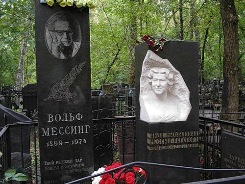 Могила Вольфа Мессинга на Востряковском кладбище в Москве