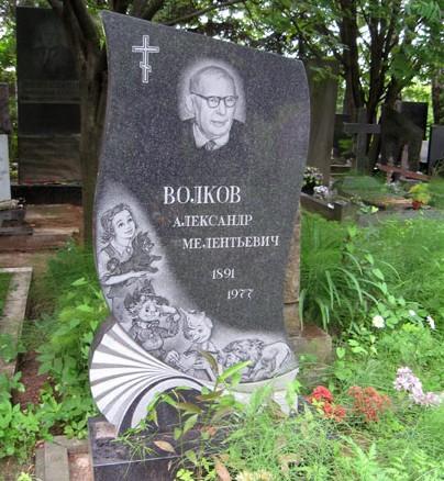 Могила Волкова на Кунцевском кладбище в Москве