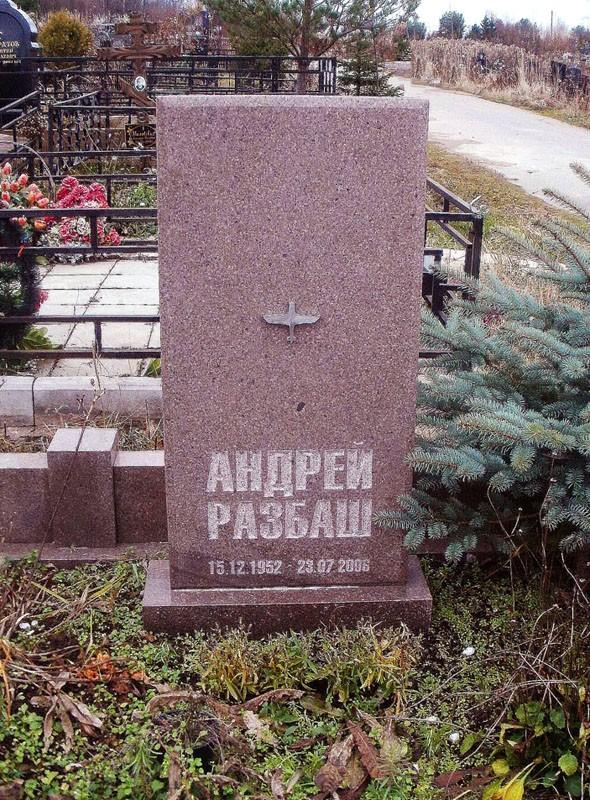 Могила Андрея Разбаша на Лайковском кладбище