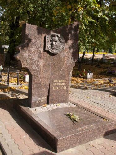 Могила Евгения Носова в Курске
