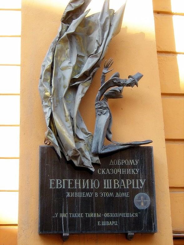 Памятная доска на доме на Малой Посадской в Санкт-Петербурге, где жил Е. Шварц