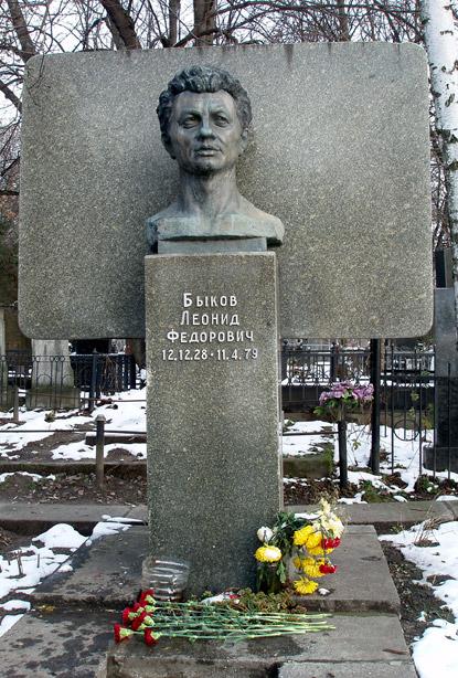 Могила Леонида Быкова в Киеве