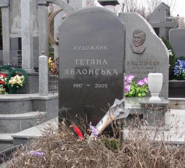 Могила Яблонской на Байковом кладбище в Киеве