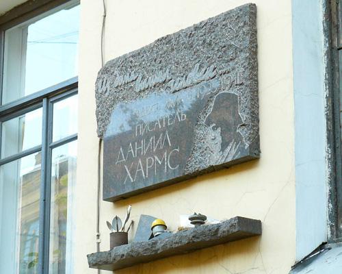 Памятная доска на доме по ул. Маяковского в Санкт-Петербурге, где жил Д. Хармс