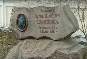 Надгробный памятник И. Шишкина на Тихвинском кладбище