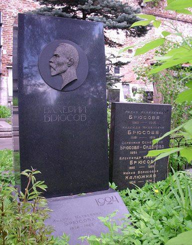 Могила В. Брюсова на Новодевичьем кладбище в Москве