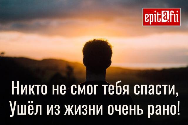 Эпитафия: Никто не смог тебя спасти...
