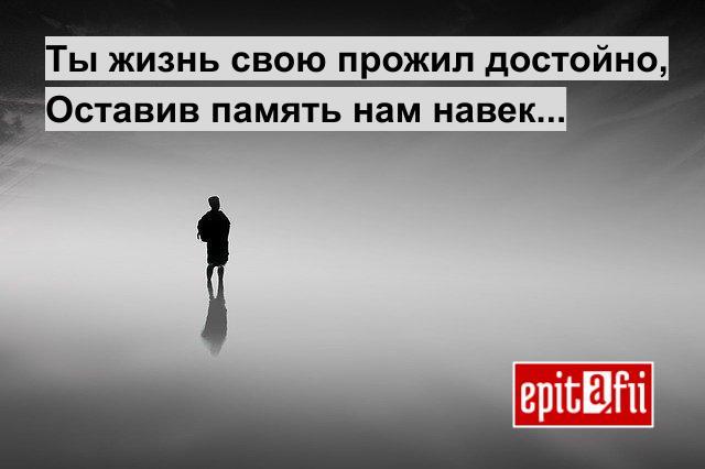 Эпитафия: Ты жизнь свою прожил достойно.