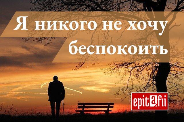 Эпитафия: Я никого не хочу беспокоить